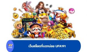 Read more about the article เว็บสล็อตที่แตกบ่อย ufa191