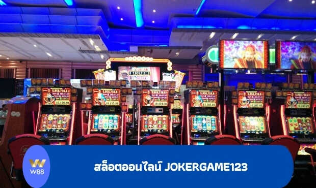 Read more about the article สล็อตออนไลน์ jokergame123