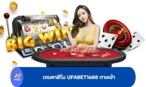 Read more about the article เกมคาสิโน ufabet1688 ทางเข้า
