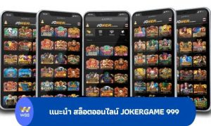 Read more about the article แนะนำ สล็อตออนไลน์ jokergame 999